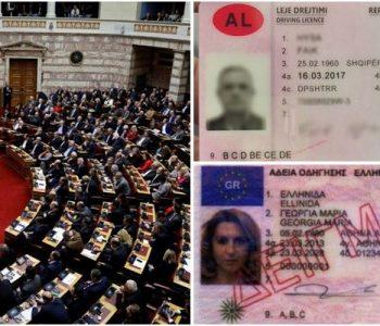 Zyrtare/ Njihen patentat shqiptare në Greqi
